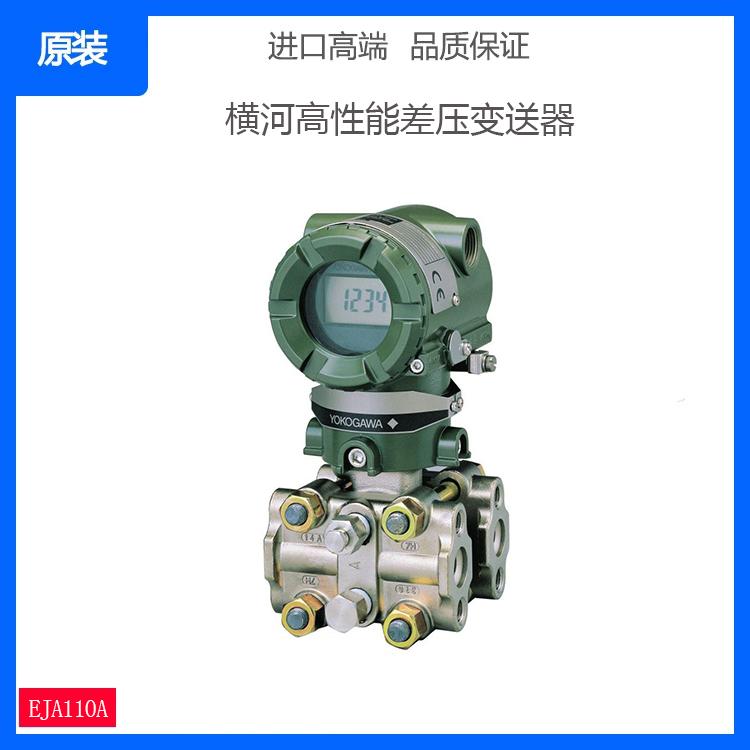 重庆横河EJA110A高性能智能差压变送器