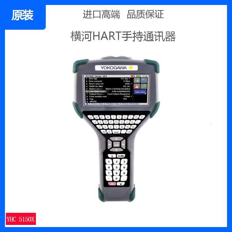 横河HART手操器YHC5150X手持通信器