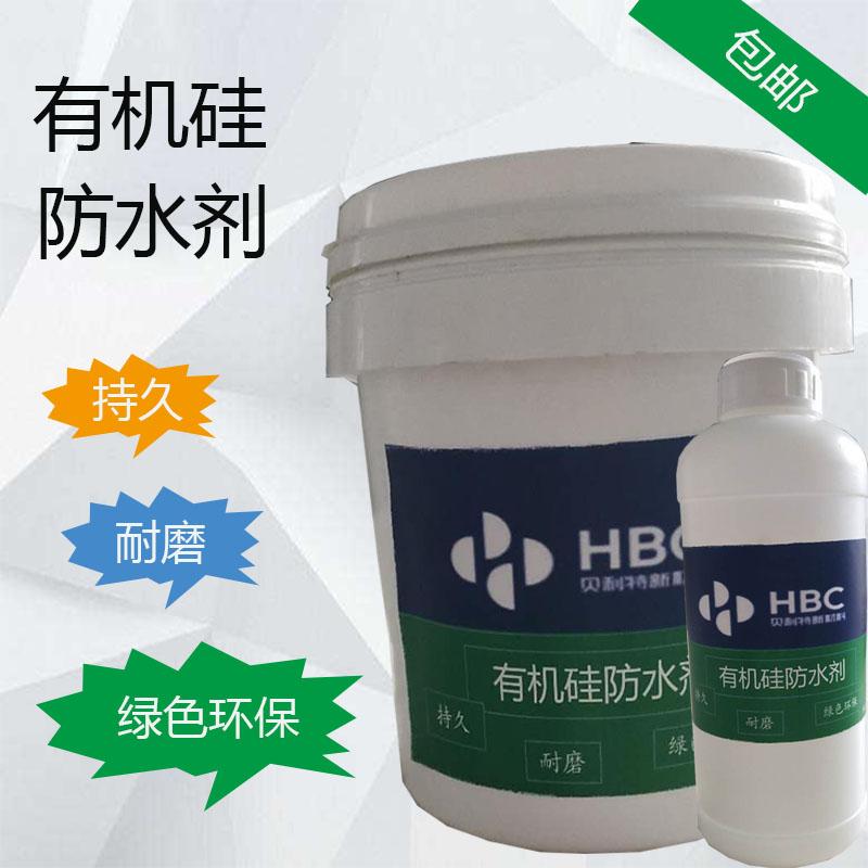 有机硅防水剂 隐形防水涂料 混凝土耐久性解决方案
