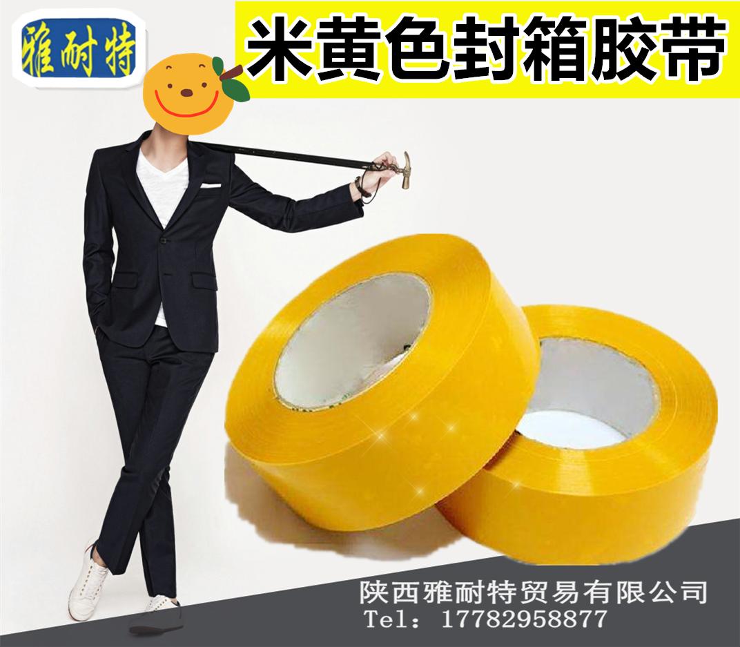 pe胶带 陕西胶带价格 西安高温胶带生产厂家 纤维胶带 透明防水胶带
