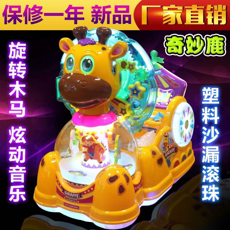 西安摇摆机直销儿童家用商用电动摇摇车 新款投币奇妙鹿乐园摇摆机