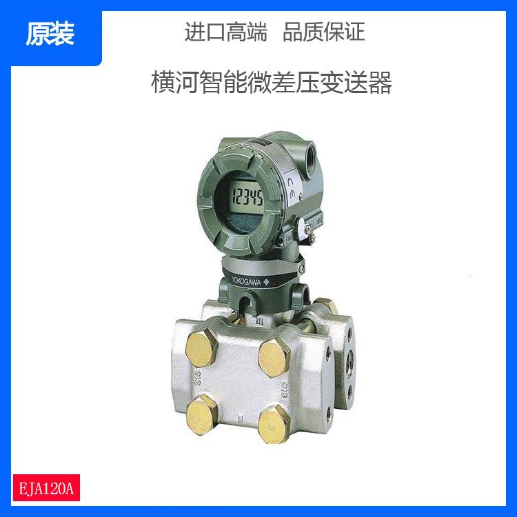 重庆横河川仪EJA120A智能微差压变送器