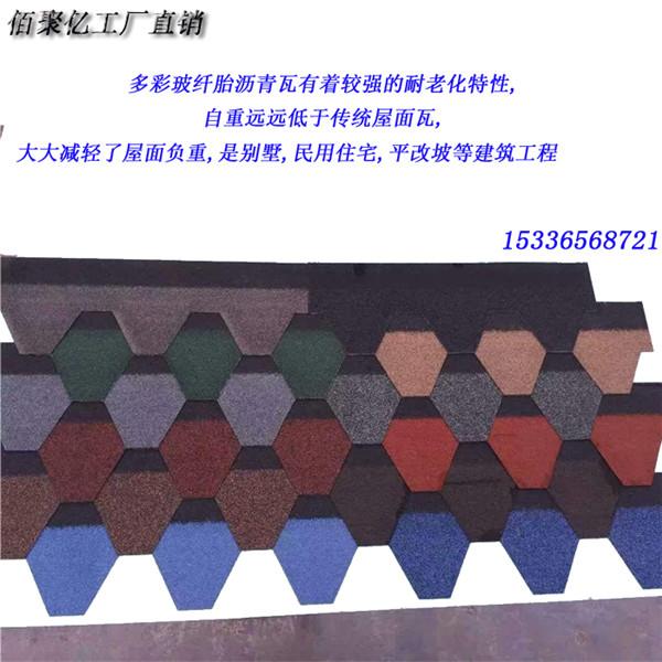 贵州厂家批发菱型沥青瓦自粘