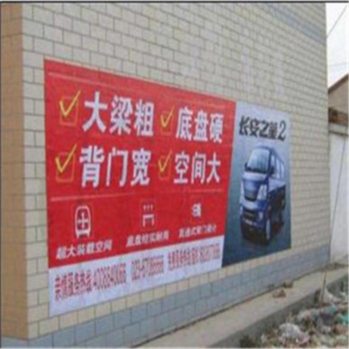 贵州公司制作刷墙广告 喷绘广告 承接各类广告的设计制作