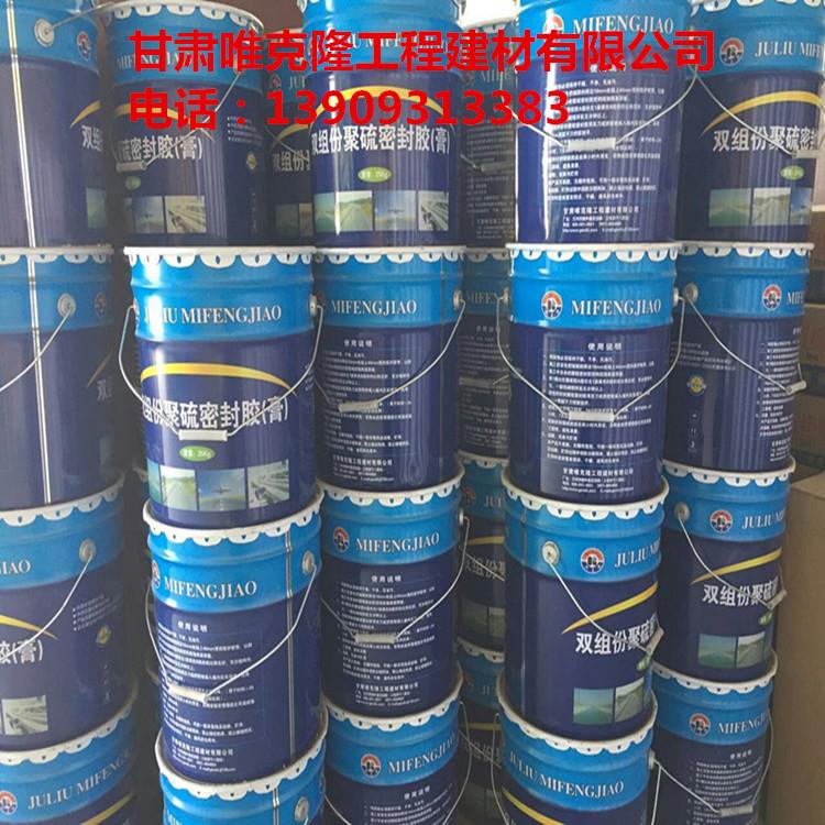 青海格尔木双组份聚硫密封胶生产厂家规格齐全/价格优惠