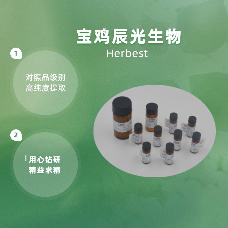 实验室新品氧化前胡素737-52-0Oxypeucedanin对照品级别