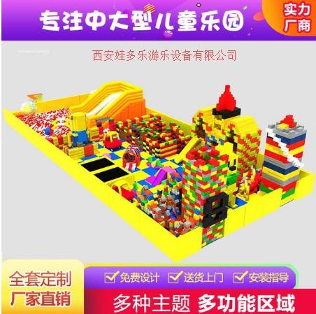 儿童游乐设施 户内外大型儿童游乐设备公司