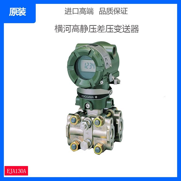 横河EJA130A智能高静压差压变送器