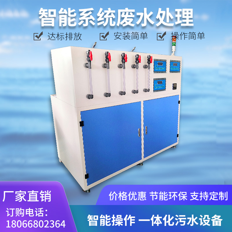 PCR实验室综合废水处理设备安装简便 PCR实验室