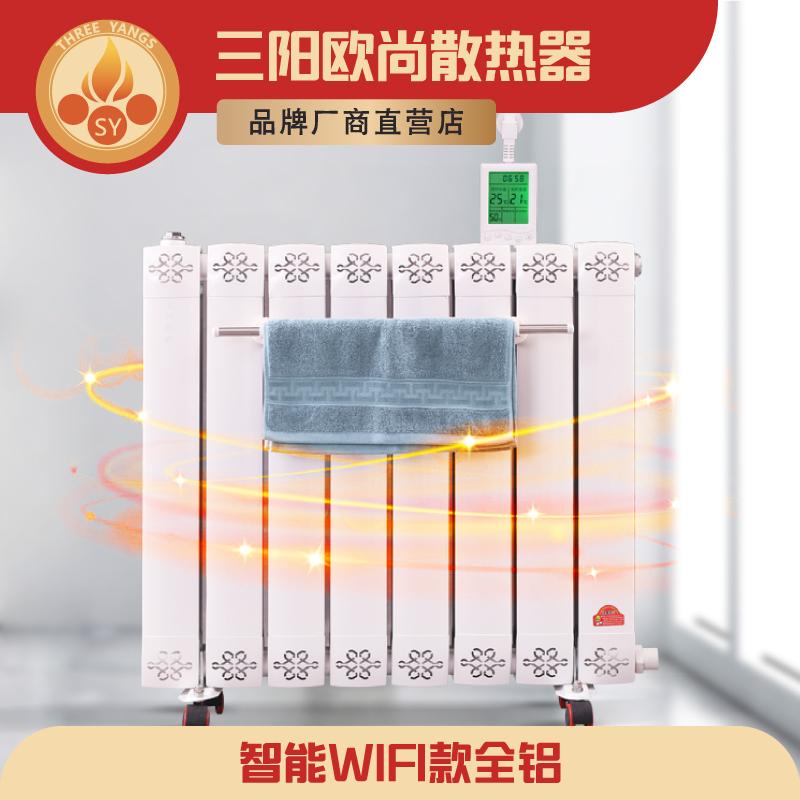 智能wifi款电暖全铝电热器 电暖散热器