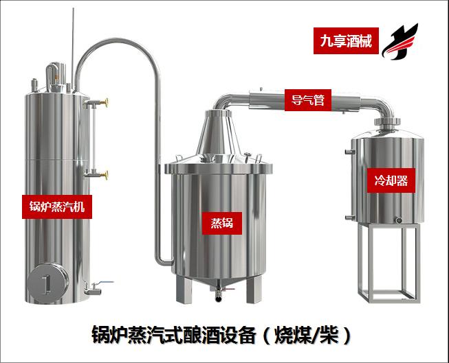 粮食酒酿酒设备 纯粮酿酒设备