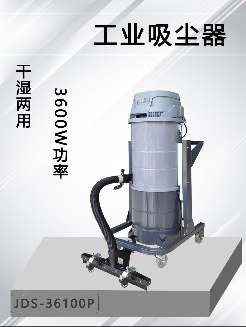 JDS36100工业用工厂车间粉尘大吸力商用强力大功率大型吸尘机