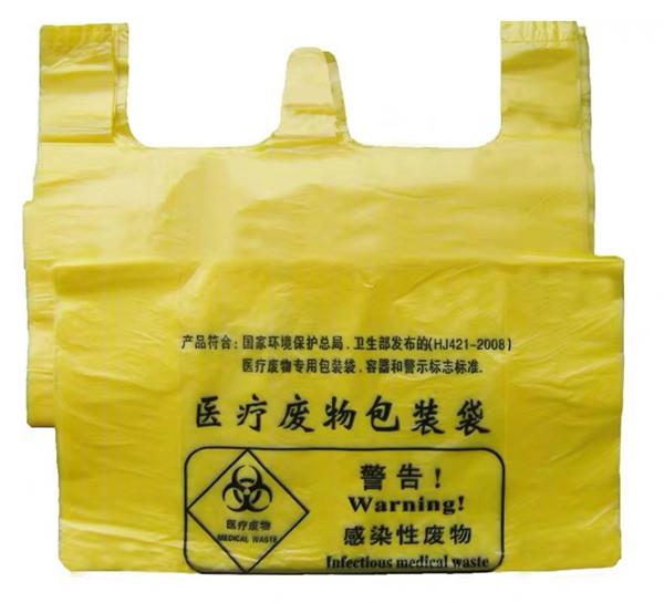 贵州厂家直销小号黄色医疗垃圾袋