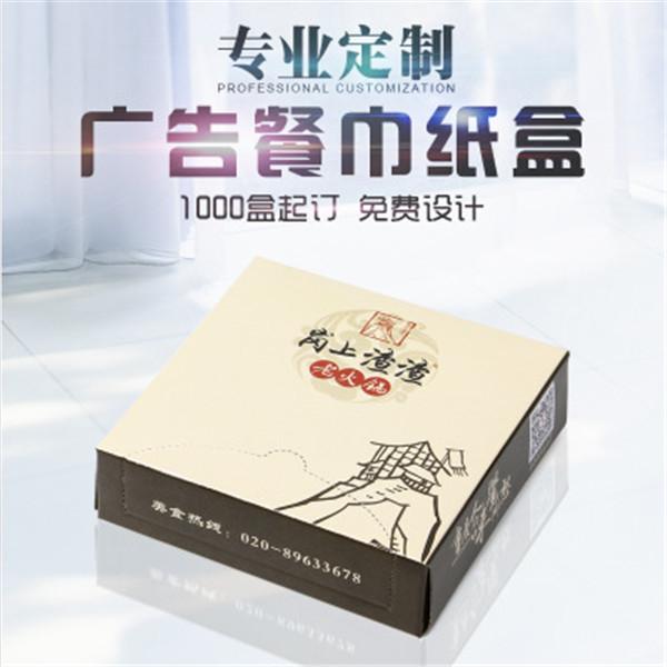 贵阳方盒抽纸巾厂家设计出产