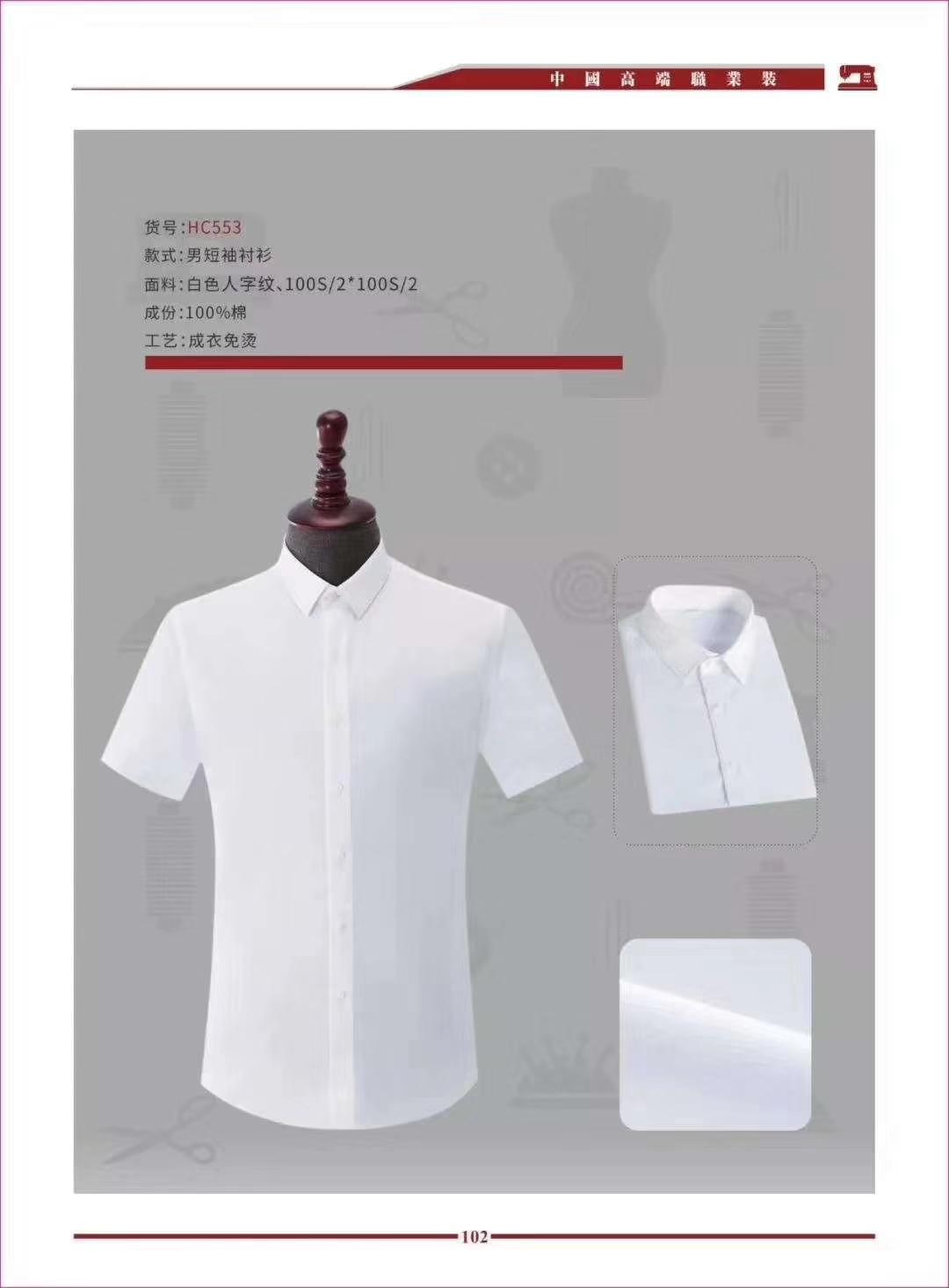 衬衣   男式衬衫