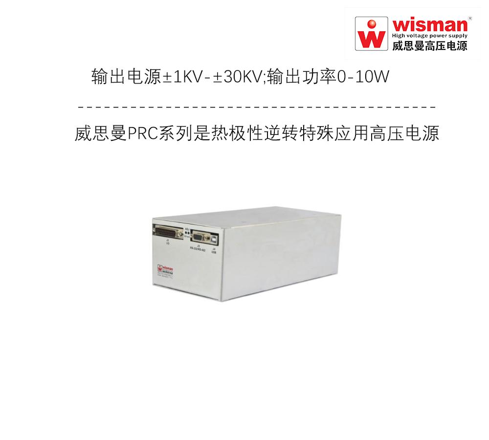 威思曼PRC-特殊应用