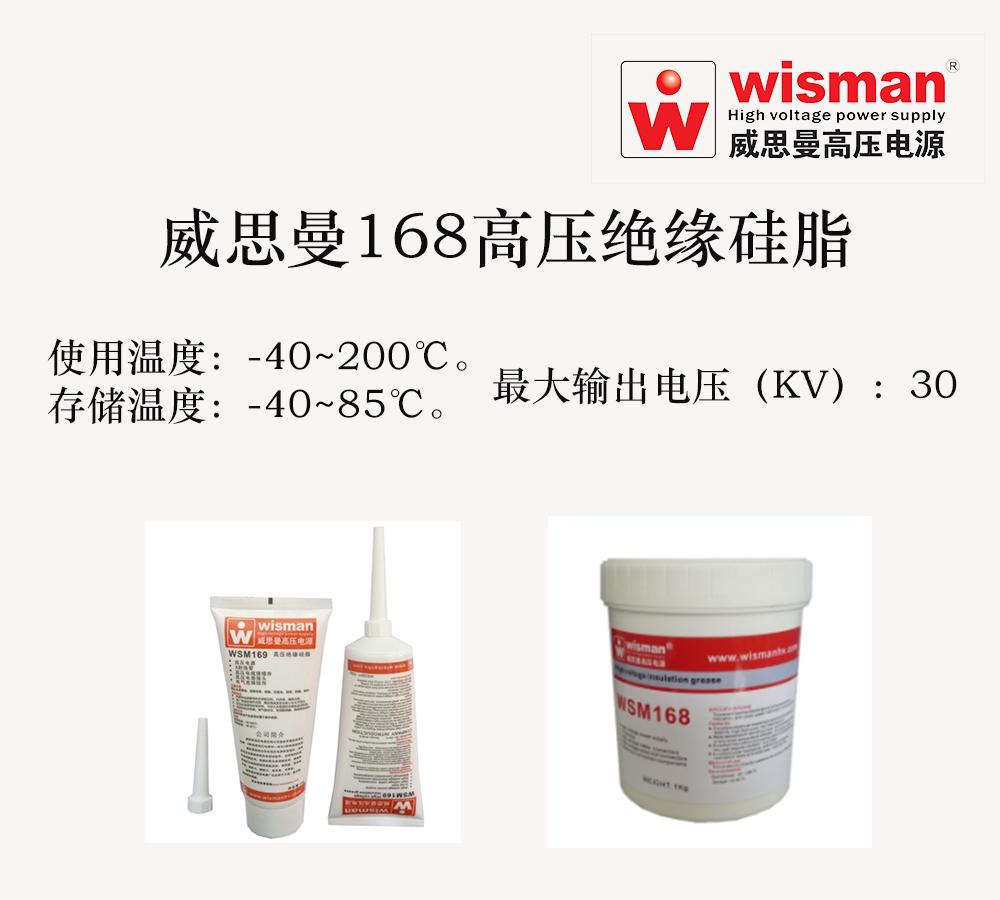 威思曼169高压绝缘硅脂