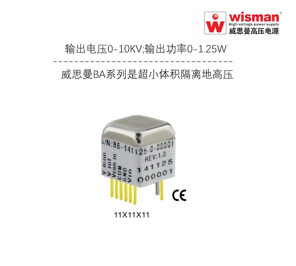 威思曼BA系列是超小体积隔离地高压电源