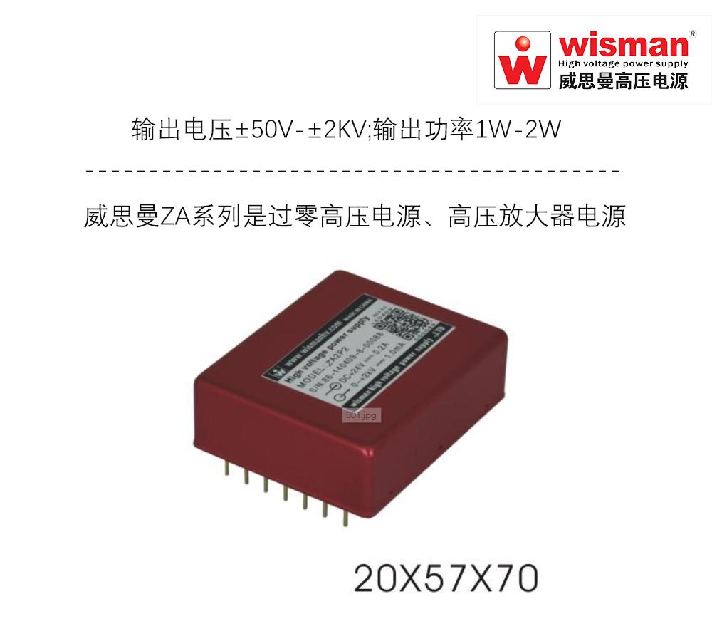 威思曼ZA系列-特殊应用
