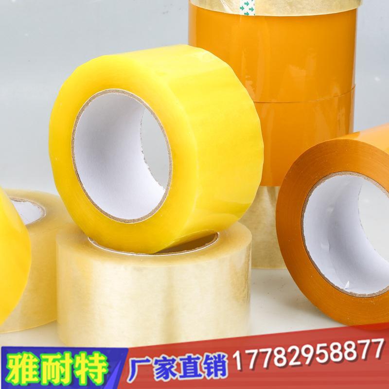 西安胶带 双面胶带 陕西绝缘胶带 耐高温胶带 电工胶带