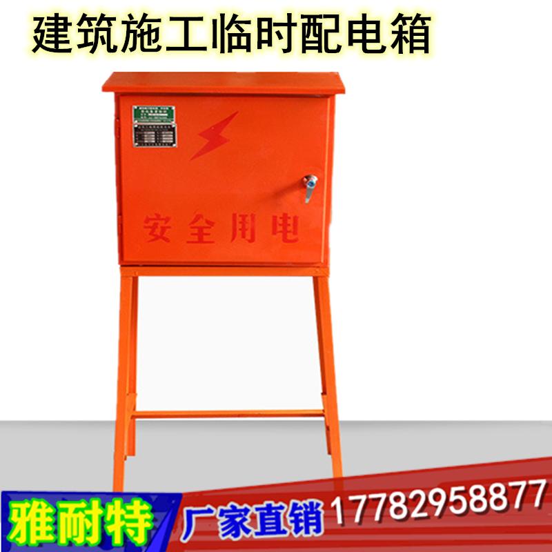 陕西配电箱价格 强电箱 西安低压配电箱 变电箱 箱式变电站 临时电箱
