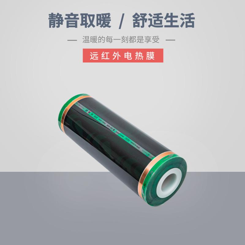办公采暖地膜 远红外辐射加热膜 电热膜地暖安装