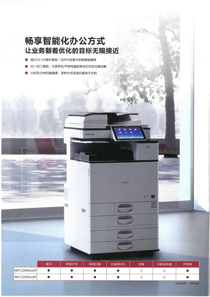 西安全新正品理光C2004exSP复印机批发租赁 理光打印机销售(免押金租赁)