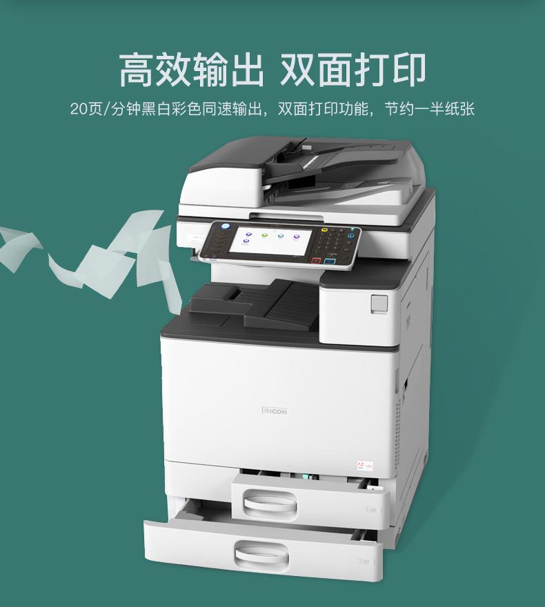 西安理光C2011SP彩色复合机 西安打印机出租 打印机销售(免押金租赁)