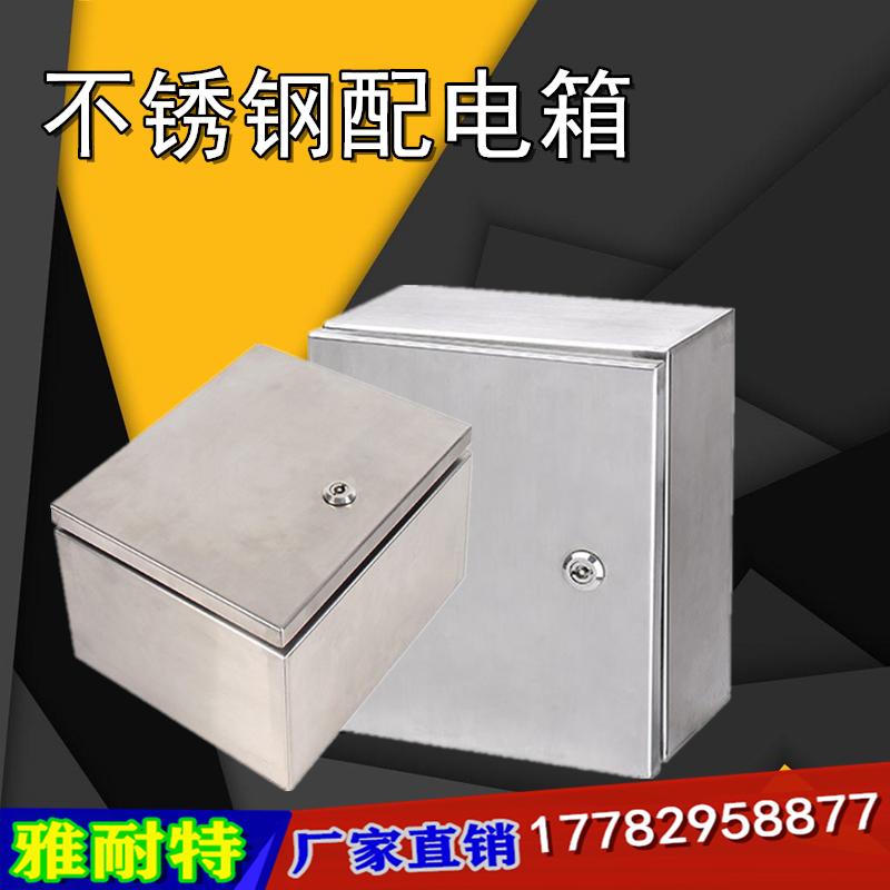 陕西电线箱 西安电线电缆电箱 变电箱 低压配电箱 配电盒