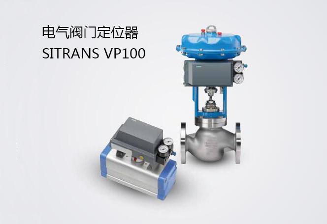 西门子SITRANS VP100系列智能电气阀门定位器