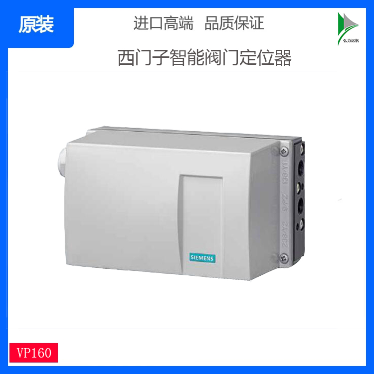 高性能西门子SITRANS VP160智能电气阀门定位器