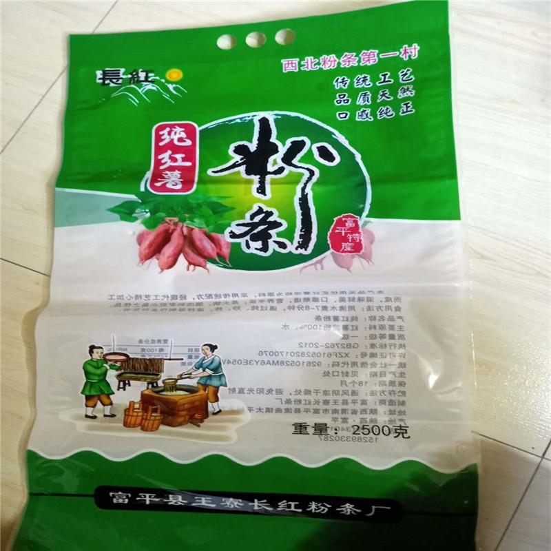 渭南食品包装袋批发厂家定制