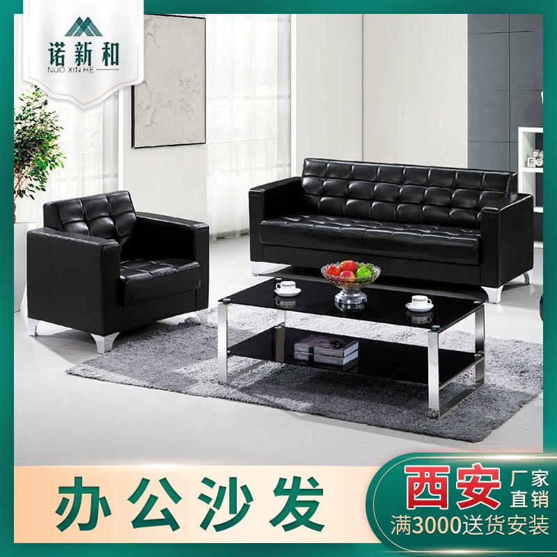 西安厂家直销现代简约办公沙发 特价环保皮方格电镀脚单人三人沙发