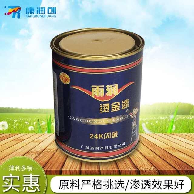 金属漆 厂家直供量大从优多种规格可选 高级烫金漆