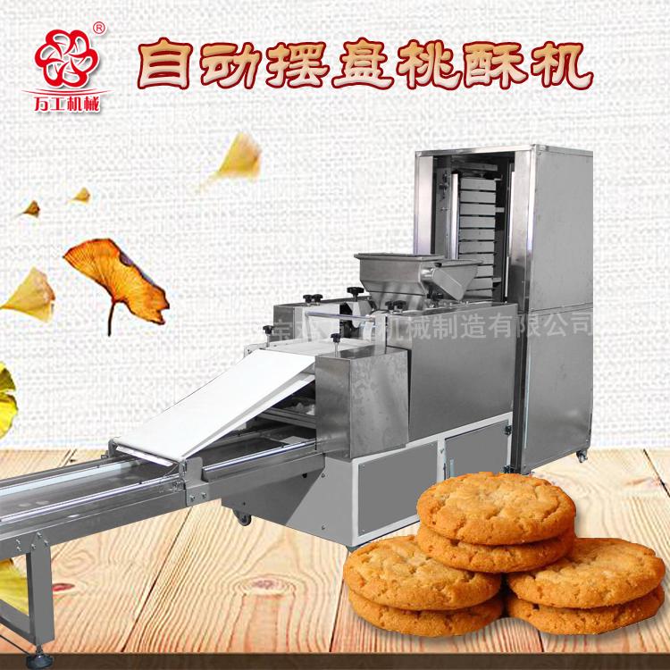 桃酥机价格可面议 桃酥机厂家销售 桃酥机模具 桃酥机器视频