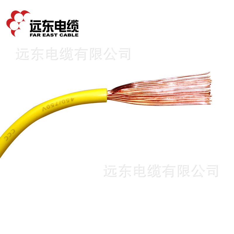 远东绝缘导线电线 国标BVR单芯多股软线厂家