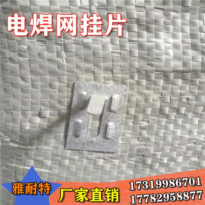 西安电焊网挂片 陕西电焊网挂片 网格布保温钉 不锈钢挂片 厂家批发
