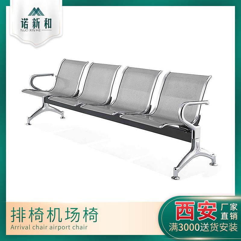 西安现货厂家批发机场椅医院等候排椅电镀带扶手量大批发