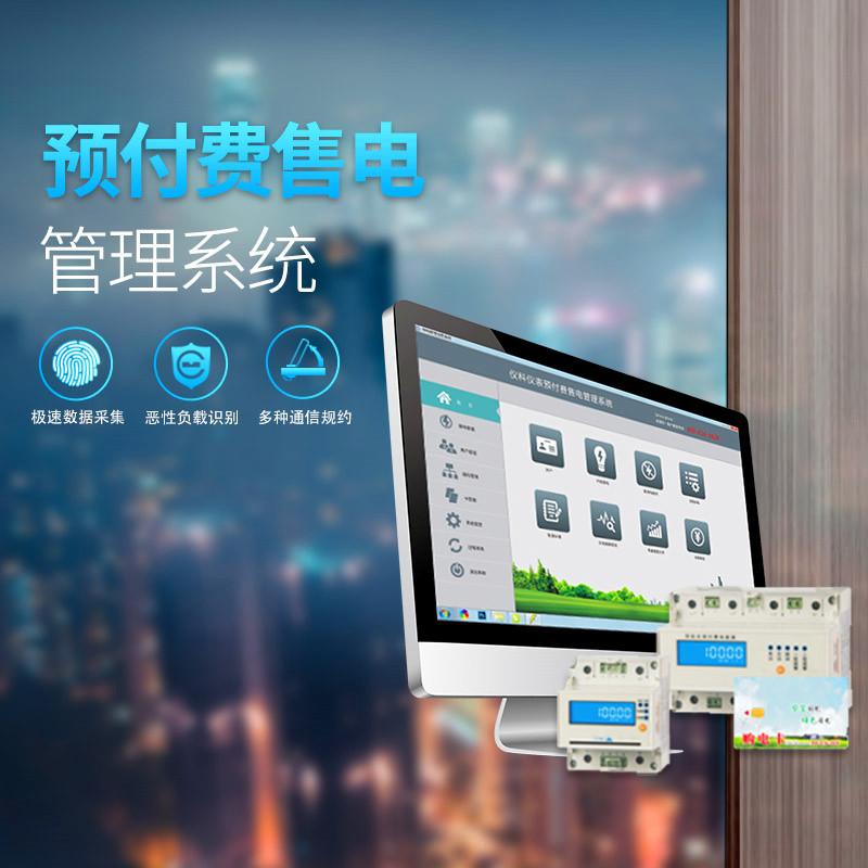 预收费售电管理系统