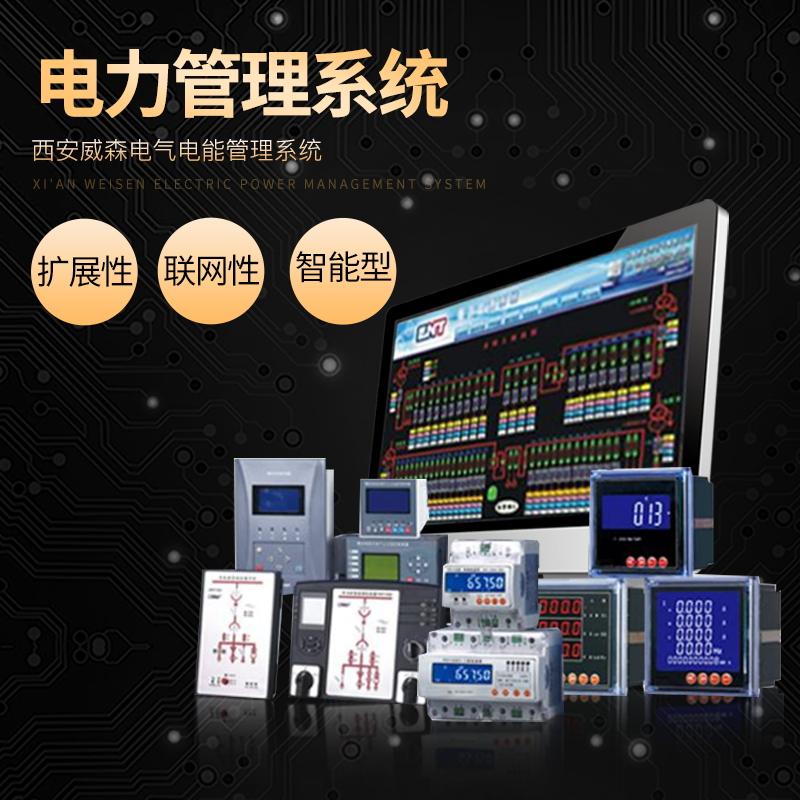电力监测管理 联网智能型电力管理系统