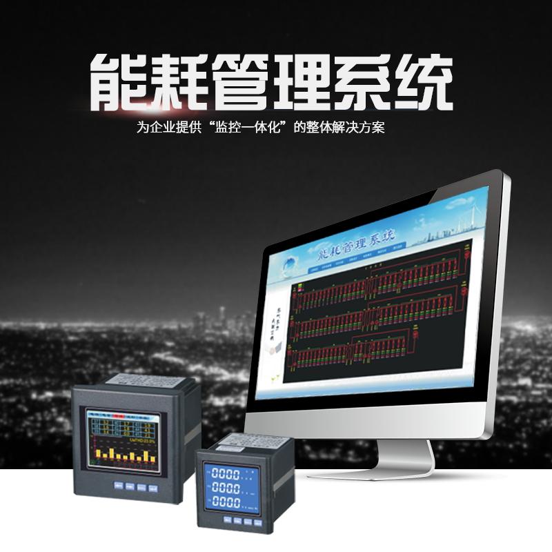 电力能耗监控管理系统