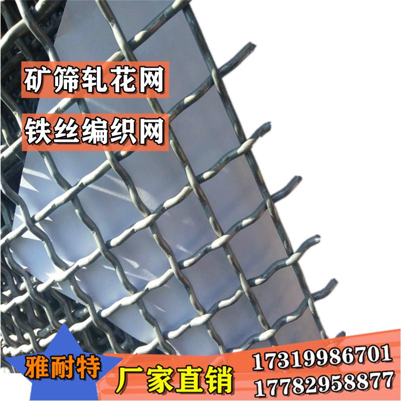 陕西轧花网生产厂家 筛网不锈钢 高锰钢筛网 养猪轧花网 过滤网