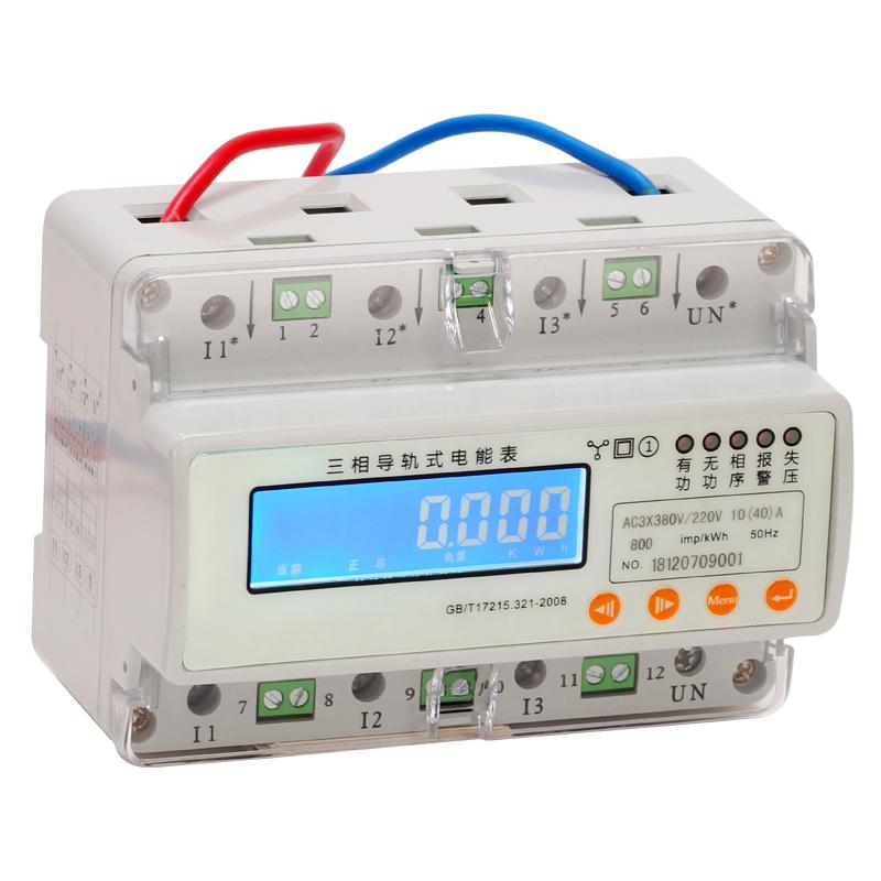 三相导轨式电能表 西安电能表厂家