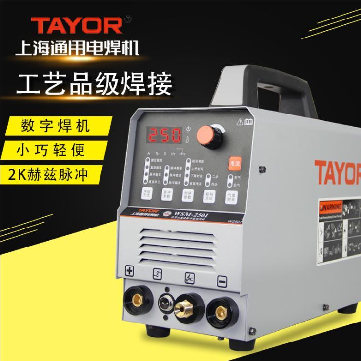 上海通用WSM-250逆变直流氩弧焊机手工氩弧焊机