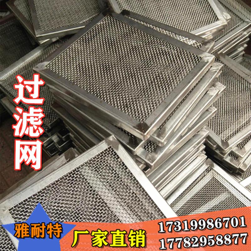 陕西过滤网生产厂家 不锈钢过滤网 西安过滤筛网 过滤网片 养殖鸡笼网