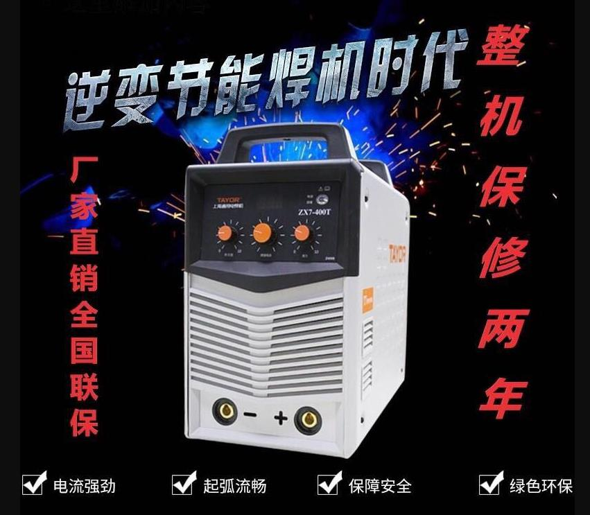 上海通用电焊机ZX7-400T逆变直流焊机手工电焊机