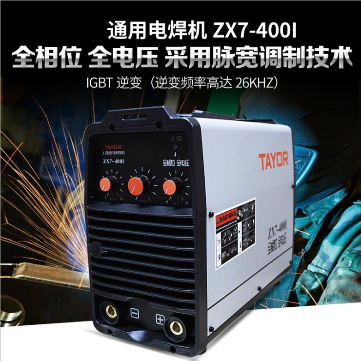 上海通用电焊机ZX7-400I逆变直流电焊机手工电焊机