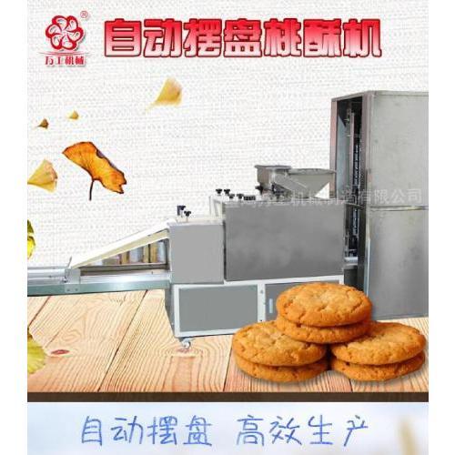 桃酥机价格 桃酥机器 桃酥机厂家 多功能桃酥机 桃酥成型机