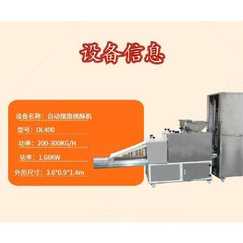 小型桃酥机售卖厂家 桃酥机购买 小型桃酥机器 小型桃酥成型机价格