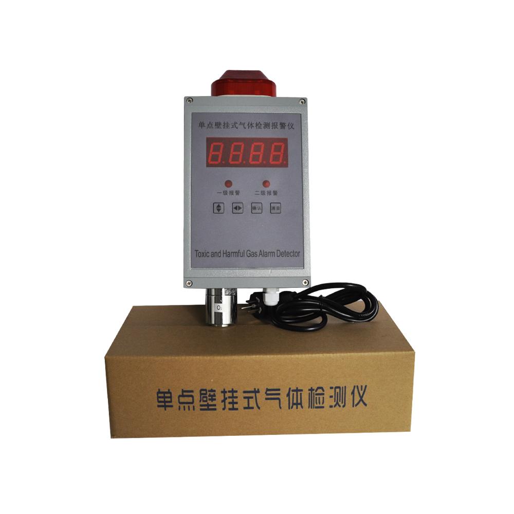 西安华凡HFF-01单点壁挂一体式可燃气体报警器甲烷探测器乙烷检测仪